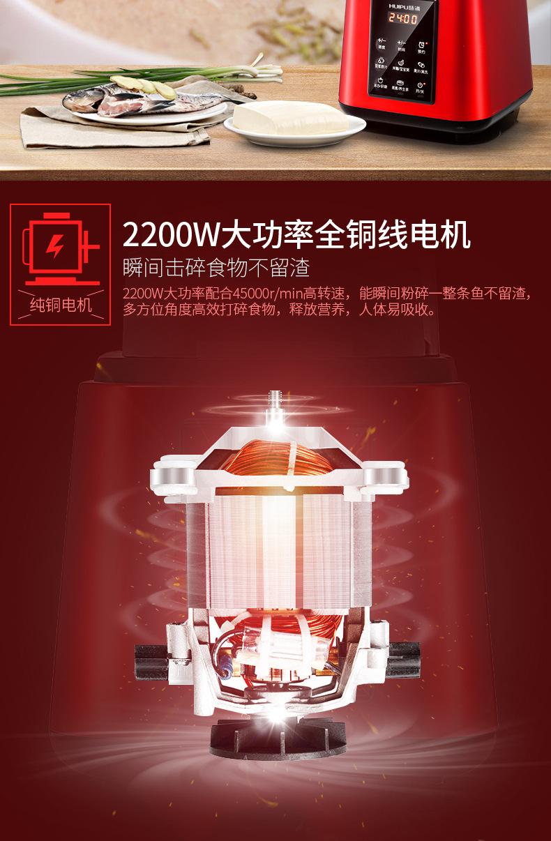智能加热破壁机 多功能料理机